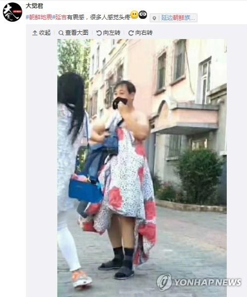 일 중국 지린성 연길시의 한 주민이 북한의 핵 실험으로 추정되는 인공 지진 발생에 놀라 이불만 걸친 채 집 밖으로 뛰어나와 놀란 가슴을 진정시키고 있다. [웨이보 캡처=연합뉴스]