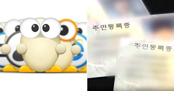 [사진 이스트소프트, JTBC 방송화면]