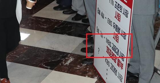 국회 본회의장 앞 자유한국당 피켓 시위 중. [연합뉴스]