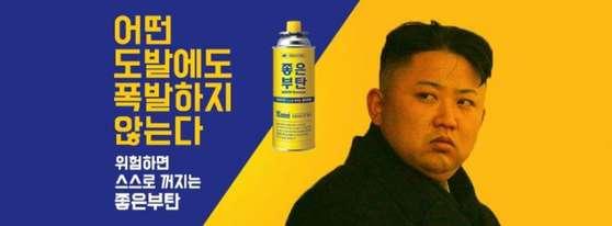 '좋은 부탄' 광고