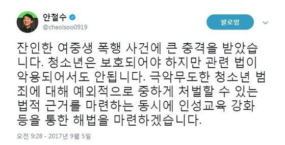 [안철수 국민의당 대표 트위터 캡처]
