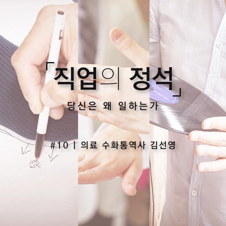 """[직업의 정석] """"손으로 말해요"""" 나는 의료수화통역사 김선영입니다"""