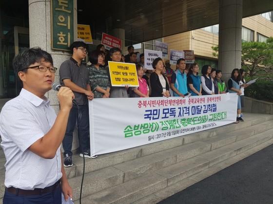 충북시사회단체연대회의 회원들이 5일 오전 김학철 의원의 징계에 항의하는 규탄대회를 하고 있다. 최종권 기자