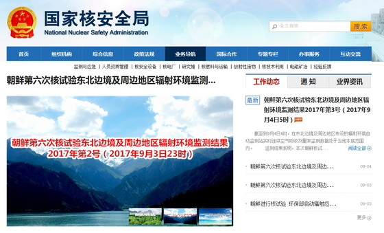 중국의 원전 안전을 책임지는 국가핵안전국 홈페이지. 3일 북한의 6차 핵실험 단행 직후 방사능 관측 수치를 세 차례 발표했다.