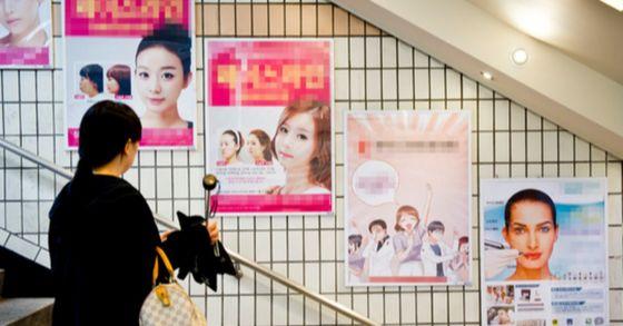 서울시가 서울 지하철과 지하상가에 노출되는 광고물에 성차별적 내용이 담기지 않도록 하는 사전 점검 제도를 시행할 예정이다. [중앙포토]