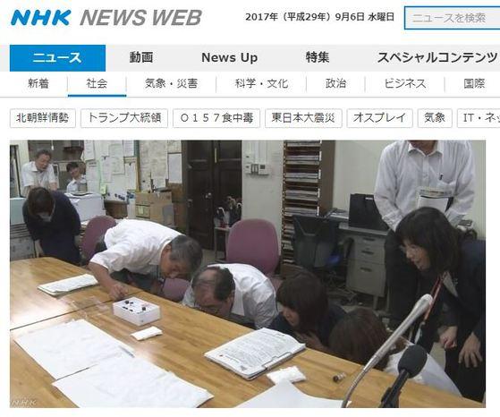 [사진 NHK 캡처]