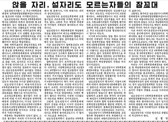 """북한 노동당 기관지 노동신문이 6일 """"비핵화와 남북관계 개선을 위해 노력하겠다""""는 문재인 정부의 대북 정책을 '잠꼬대'라고 비난하는 등 최근 정부에 대한 막말 비난 수위를 높이고 있다. [사진 노동신문]"""