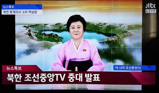 """북한이 함경북도 길주군 풍계리 일대에서 6차 핵실험으로 추정되는 인공지진이 발생한 3일 오후 3시30분 대륙간탄도로켓(ICBM) 장착용 수소탄 시험에서 완전 성공했다고 발표했다. 북한은 이날(평양시간 오후 3시) 조선중앙TV로 발표한 중대보도에서 """"김정은 노동당 위원장 주재로 당 정치국 상무위원회가 열렸으며, 이 회의에서 핵실험 단행을 결정했다""""고 밝혔다. 이번 중대발표도 북한의 간판 아나운서 이춘희가 진행했다. 김성태"""