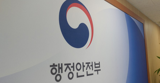 행정안전부 자료사진. [연합뉴스]