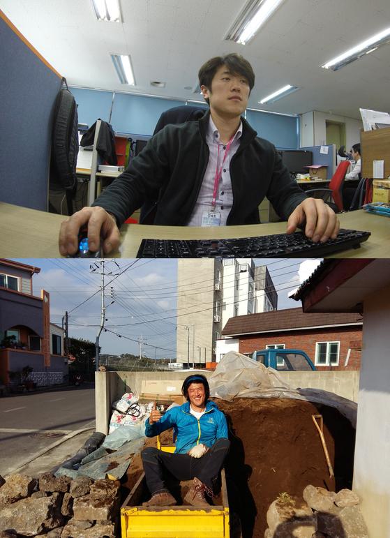 위 사진은 김태호 씨가 서울에서 직장생활 할 때의 모습이고, 아래는 제주 입도 후 모습이다. [사진 김태호]