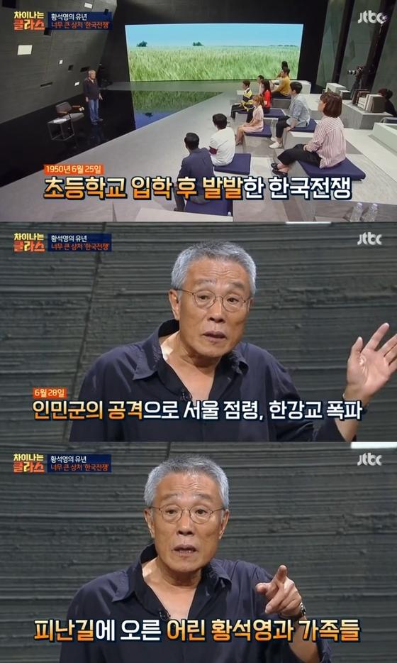 [사진 JTBC 방송화면]