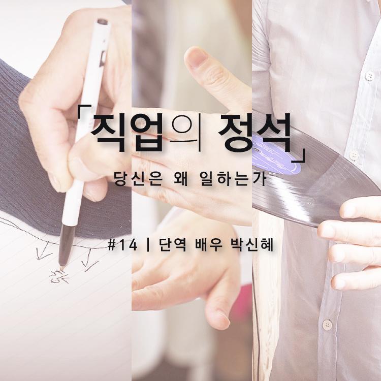 [직업의 정석]나는 '꿈꾸는 단역배우' 박신혜입니다