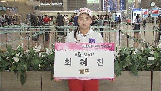 MBN 여성스포츠대상 8월 MVP로 선정된 최혜진.