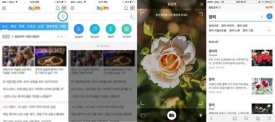 꽃 이름을 알려줘서 유용한 앱이 아니라, 꽃 이름을 애써 기억하지 않아도 되니 좋은 앱이다. [사진 다음]