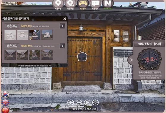 서울시가 사물인터넷 시범 사업 중 하나로 정해 2015년 서비스 한 '북촌 VR 게임'. [사진·서울시]