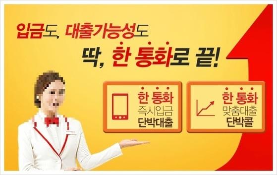 쉽고 빠른 대출을 강조하는 대부업체 광고. [중앙포토]