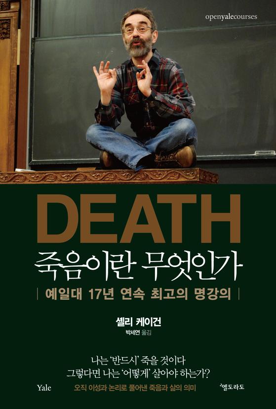 책 죽음이란 무엇인가, 셀리 케이건 지음. [중앙포토]