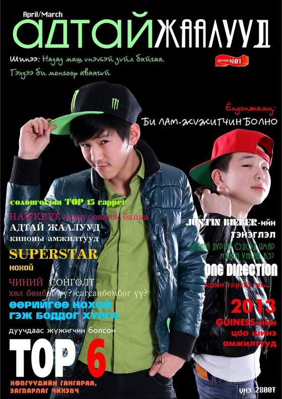 몽골 한 잡지 표지 모델로 나온 신바트. [사진 독자제공]