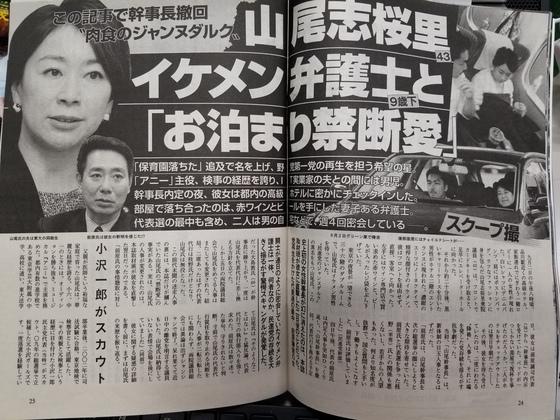 야마오 시오리 민진당 의원의 불륜의혹을 보도한 주간문춘의 최신호.