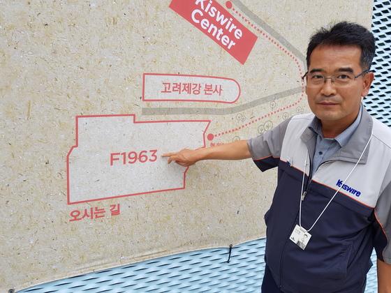 F1963의 조성 과정과 시설배치를 설명하는 고려제강 이주철 상무. 황선윤 기자