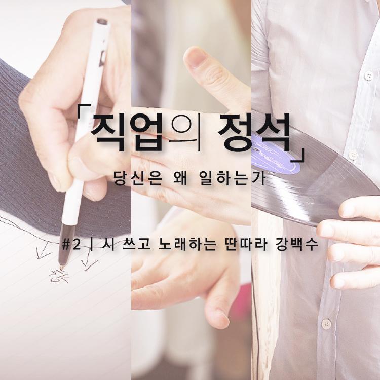 """[직업의 정석]""""환갑에 10집 가수를 꿈꿉니다"""" 나는 딴따라 강백수입니다"""