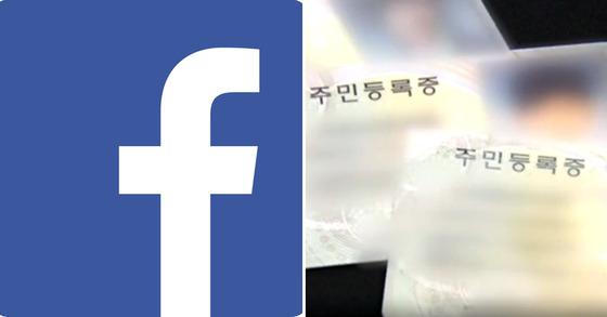 페이스북 로고(왼), 주민등록증(오). 사진은 기사의 이해를 돕기 위한 것으로 내용과는 관련이 없습니다. [사진 페이스북, 중앙포토]
