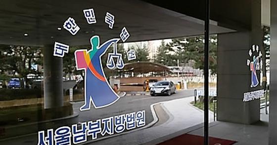 서울남부지법. [연합뉴스]
