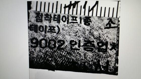 강릉 60대 여성 살인사건 현장에서 발견된 쪽지문.