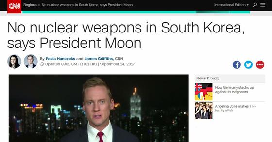 [CNN 홈페이지 캡처]
