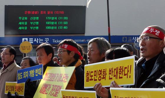 2013년 12월 10일 파업 이틀째 김명환 노조위원장(오른쪽)과 조합원들이 서울역 대합실에서 피켓을 들고 시위를 벌이고 있다. [중앙포토]