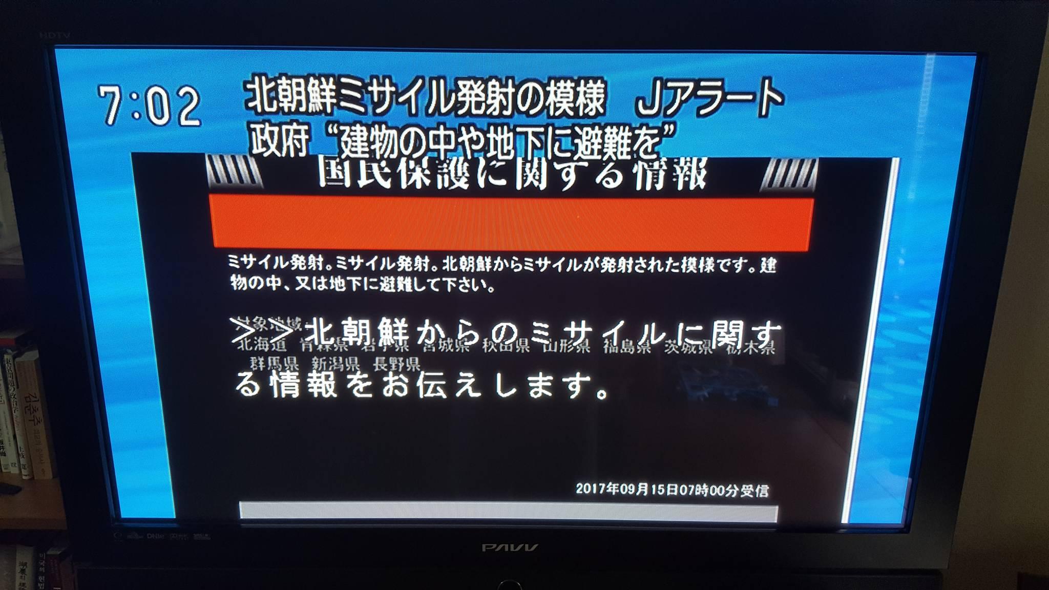 일본 정부는 8일 북한이 미사일을 발사한 직후 전국순간경보시스템(J얼럿)을 통해 관련 정보를 알리고 동북지방 주민에 대피를 지시했다.[NHK 촬영]