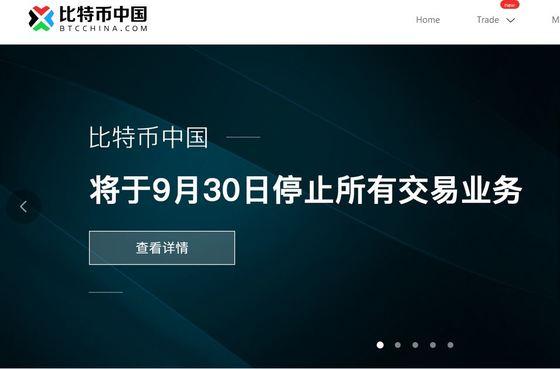 """15일 BTC 차이나 홈페이지 첫 화면. """"9월 30일부터 거래 업무를 중단한다""""는 공지가 올라와 있다. [BTC차이나 캡처]"""