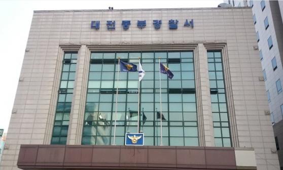 대전중부경찰서