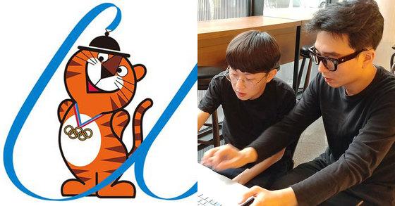 자비로 호돌이 디자인 복원하는 작가들의 '응답하라1988' [사진 연합뉴스]