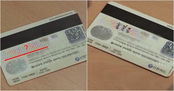 신용카드 뒷면에 반드시 서명해야 하는 이유