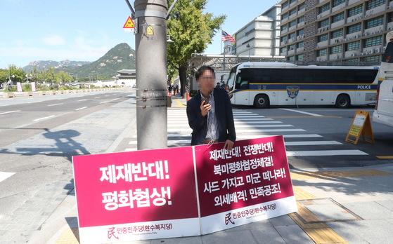 15일 오전 서울 광화문 미 대사관 앞에서 민중당 당원이 1인 시위를 하고 있다.