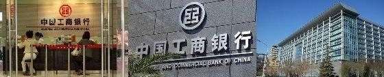 중국의 1위 국유 상업은행인 공상은행 전경과 창구 모습.