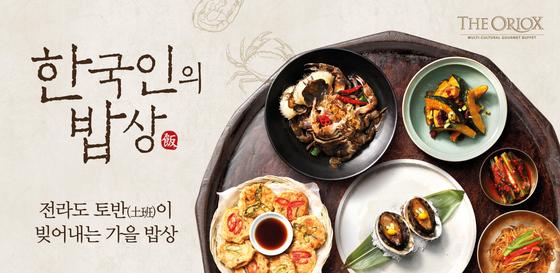 '오리옥스 코엑스'에서 새롭게 선보이는 '한국인의 밥상' 한식코너의 가을 신메뉴