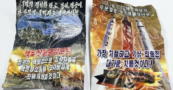 인천에서 발견된 북한의 대남전단. [사진 연합뉴스]
