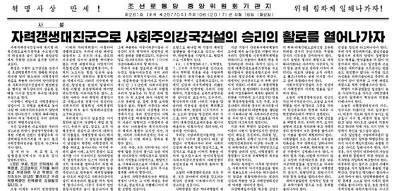 북한 노동당 기관지 노동신문은 연일 자력갱생을 강조하고 있다. [사진 노동신문]