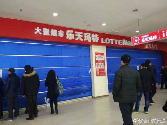 지난 3월말 영업 정지로 출입이 차단된 중국 단둥완다점의 모습.