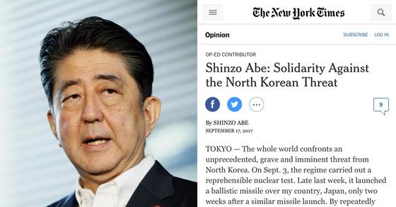 아베 신조 일본 총리(왼쪽)와 뉴욕타임스 기고 글.
