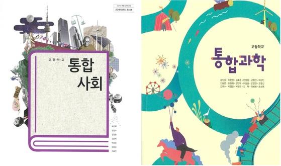 19일 처음 공개된 한 출판사의 통합사회‧통합과학 교과서. 같은 내용으로 각각 5개 출판사에서 만들었다. [사진 교육부]