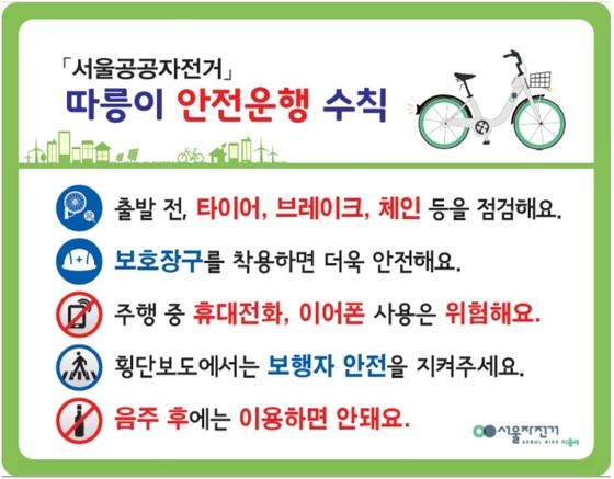 서울시 공공자전거 '따릉이' 안전 수칙. 음주 금지 표시가 있지만 단속이나 처벌은 어려운 실정이다. [사진 서울시]
