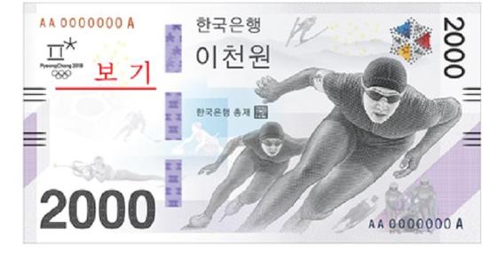 평창동계올림픽 기념지폐 2000원권 도안. [사진 한국은행]