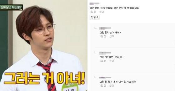 [사진 JTBC '아는 형님' 방송화면 캡처 / 네이버 기사 댓글]