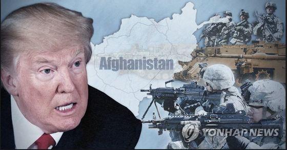 트럼프 미 대통령은 지난달 아프카니스탄 전쟁에 적극 개입하겠다고 밝혔다. [연합뉴스]