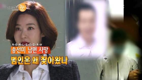 과잉취재 논란이 일었던 리얼스토리 눈 '송선미 남편 살인사건' 편 [사진 MBC]