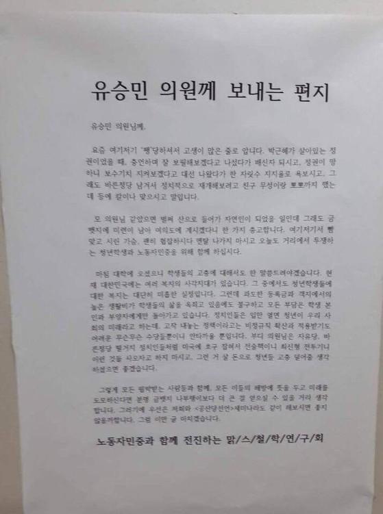 19일 동국대학교 중앙동아리 '맑스철학연구회'가 게재한 대자보