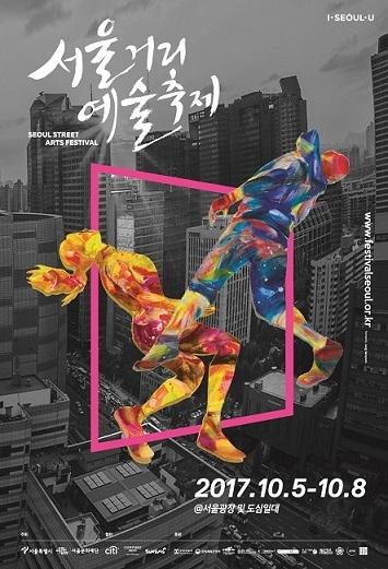 서울거리예술축제 공식 포스터. [사진 서울시]